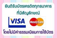 Accept Visa and Master Credit Card