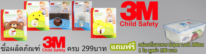 3M Child Safety Promotion