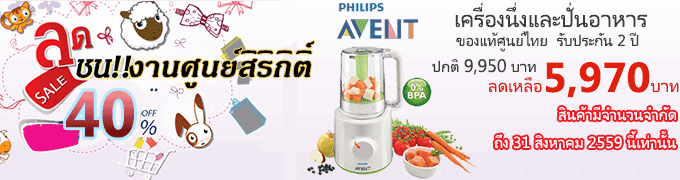 Avent Steamer & Blender Promotion 40% Discount, 2 years warranty