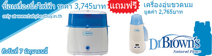 Dr.Brown's Sterilizer Promotion Baby Best Buy
