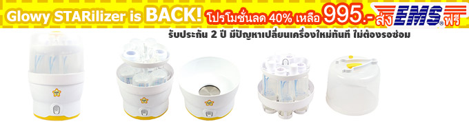 Glowy Sterilizer 1A Promotion Baby Best Buy