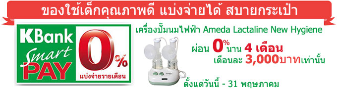 Kasikorn Bank Smart Pay Ameda Lactaline Double Electric Breast pump
