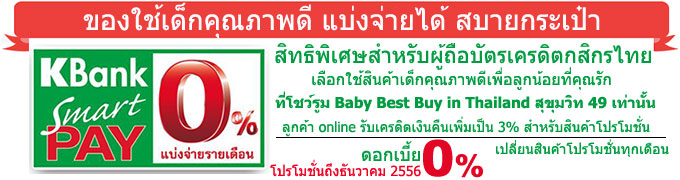 Kasikorn Bank Smart Pay