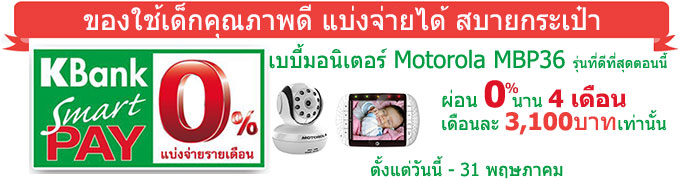 Kasikorn Bank Smart Pay Motorola Baby Monitor MBP36
