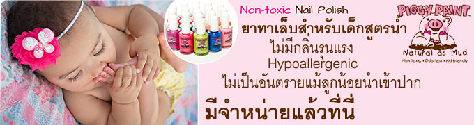 �ҷ�������ٵù�� Piggy Paint Non toxic nail polish for kids