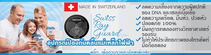 Swiss RayGuard