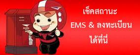 ตรวจสอบสถานะไปรษณีย์ EMS และลงทะเบียน