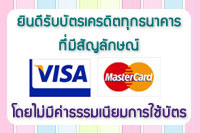 Accept Visa and Master Credit Card