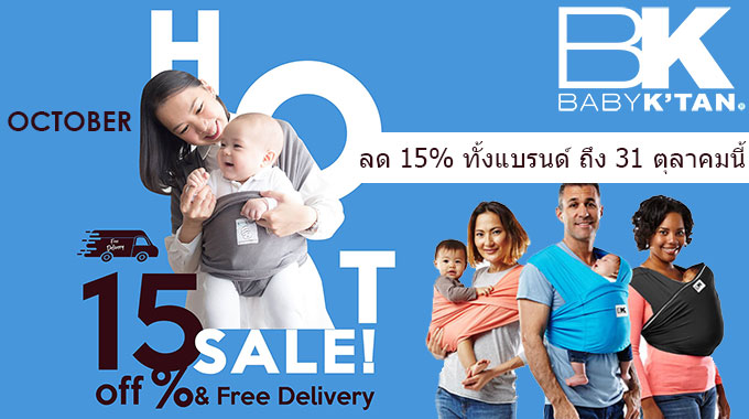 Baby K'tan Promotion 15% Off