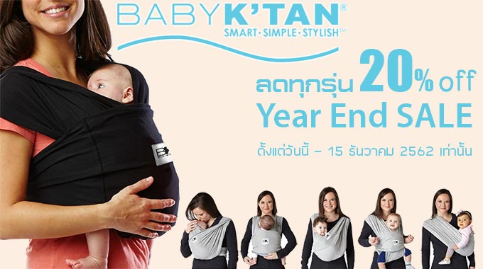 Baby K'Tan Year End Promotion