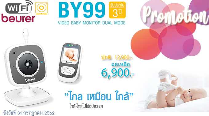 Beurer BY99 Special Promotion