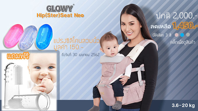 Glowy Hip(ster) Seat Neo Promotion