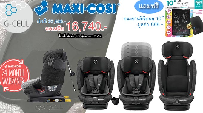 Maxi-Cosi Titan Pro Promotion