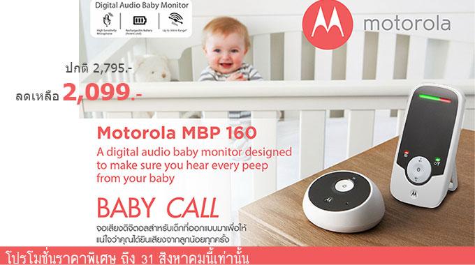 Motorola MBP160 Baby Monitor Promotion