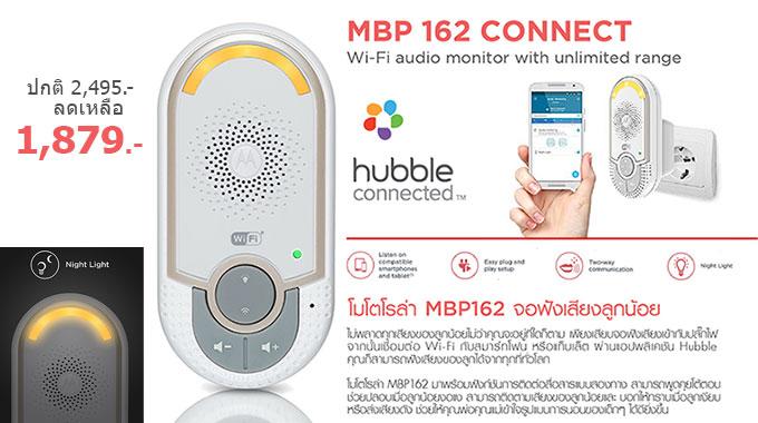Motorola MBP162 Baby Monitor Promotion