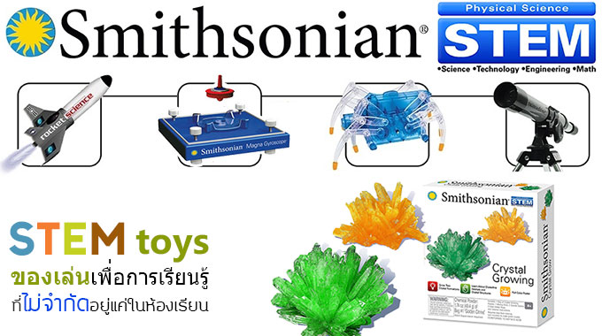 Smithsonian STEM toys Promotion