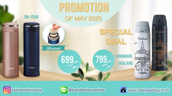 Zojirushi May Promotion