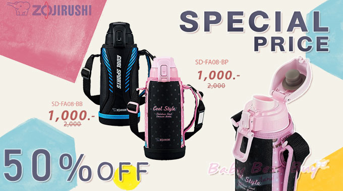 Zojirushi special promotion 50% discount on selected item
