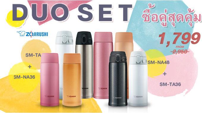 Zojirushi bundle set promotion
