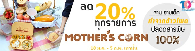 Mother's Corn product 20% discount