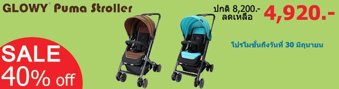 Glowy Puma Stroller Promotion