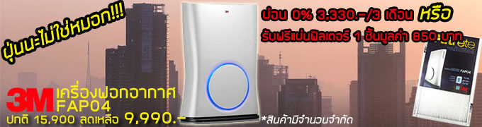 3M Air Purifier FAP04 Promotion