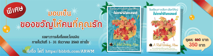 ARWM book promotion