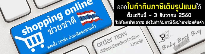 Shopping help Thailand