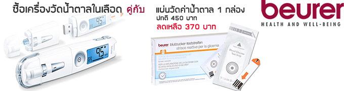 Beurer Blood Glucose monitor system promotion