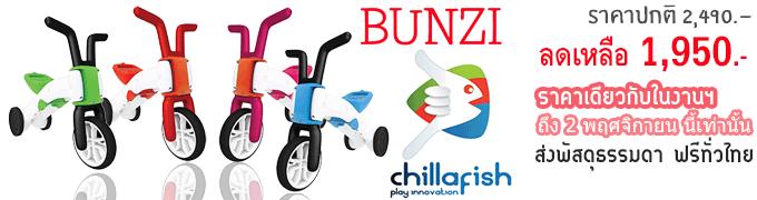 Chillafish Bunzi Promotion