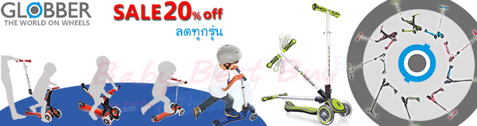 Globber Scooter promotion 20% off