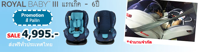Glowy W Royal Baby 3 Pailin Promotion, 4995, free delivery
