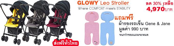 Glowy Leo Stroller promotion