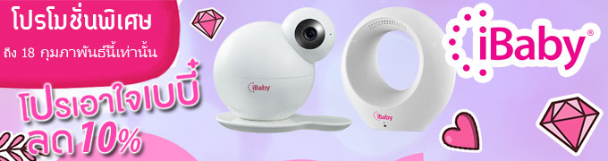 iBaby Promotion, 10% off