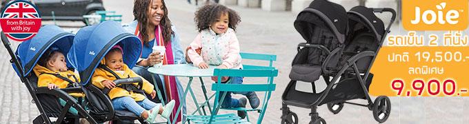 Joie Duo 2 seats stroller