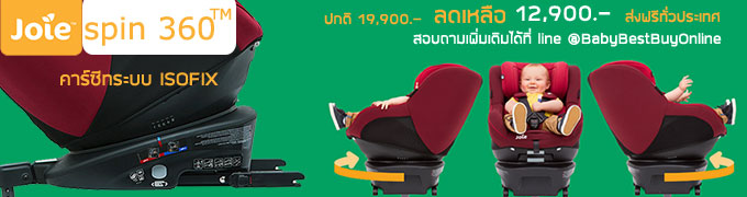 Joie Spin Car Seat Promotion