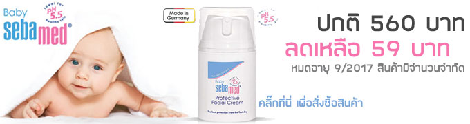 Sebamed Protective Facial Cream promotion