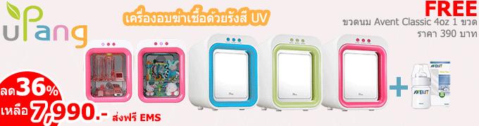 uPang UV Sterilizer promotion