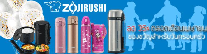 Zojirushi Promotion 35% Discount